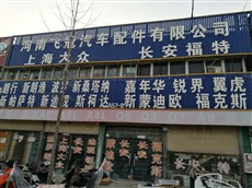 河南飞冠汽车配件销售有限公司(上汽大众配件大全)