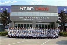河南汇泰汽车零部件股份有限公司(奥迪事业部)