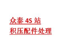 众泰汽车4S店积压配件